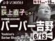バーバー吉野(2004年 ファンタジー映画)