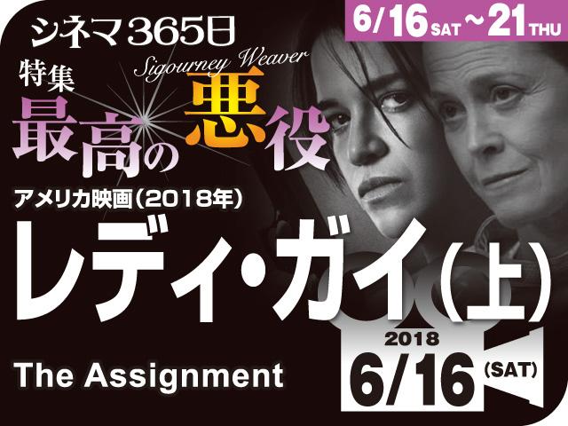 レディ・ガイ(上)(2018年 ホラー映画)