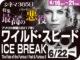 ワイルド・スピードICE BREAK(2017年 アクション映画)