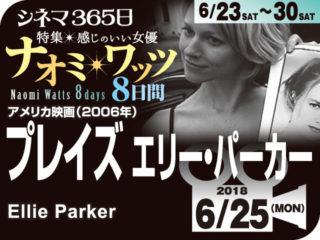 プレイズ エリー・パーカー(2006年 コメディ映画)