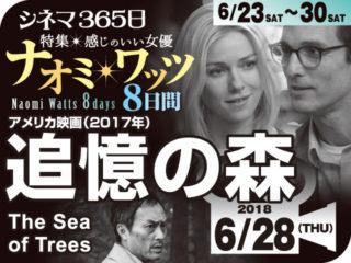 追憶の森(2017年 ヒューマン映画)