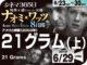 21g(上)(2004年 ヒューマン映画)