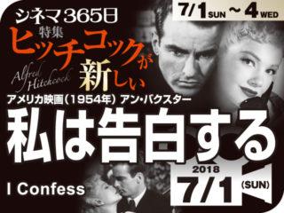 私は告白する(1954年 サスペンス映画)