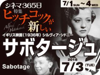 サボタージュ(1936年 サスペンス映画)