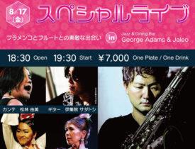フラメンコとフルートの融合スペシャルライブ!8月17日(金) 姫路、「Jazz&Dining Bar George Adams &Jaleo」にて開催