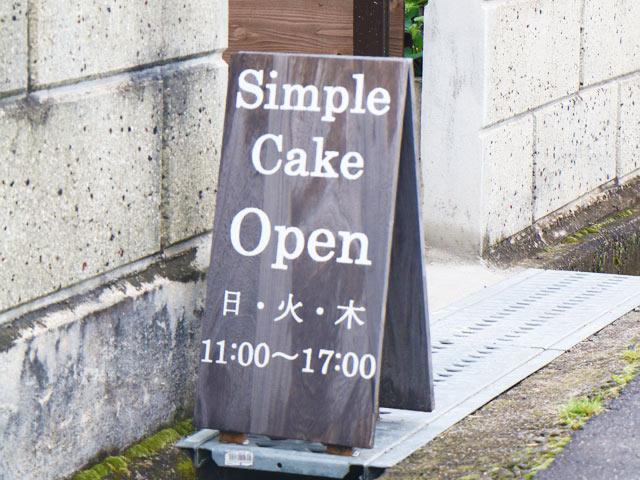 気軽にケーキ召し上がれ Simple Cake ~シンプルケーキ~