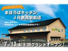 「おいしい奈良」をアピール!7/13(金)JR奈良駅前に「まほろばキッチン」グランドオープン!
