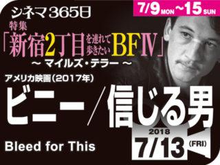 ビニー/信じる男(2017年 事実に基づく映画)