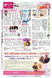 ウーマンライフ西宮・宝塚・川西版2018年07月19日号