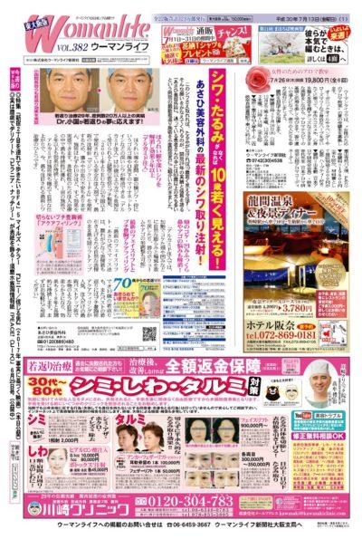 ウーマンライフ東大阪版 2018年07月13日号