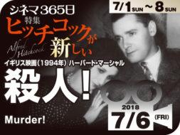 殺人! (1994年 サスペンス映画)