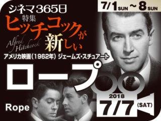 ロープ (1962年 サスペンス映画)