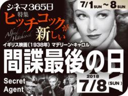 間諜最後の日(1938年 サスペンス映画)