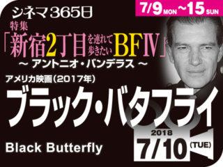 ブラック・バタフライ(2017年 劇場未公開)