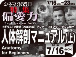 人体解剖マニュアル(上)(2005年 ドキュメンタリー映画)