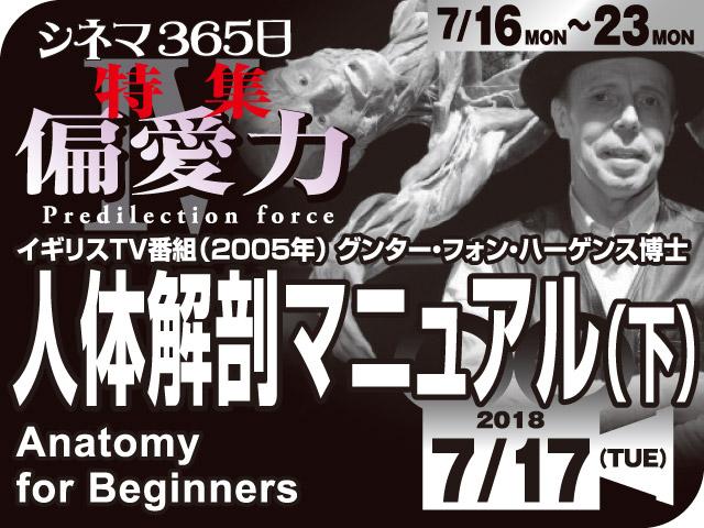 人体解剖マニュアル(下)(2005年 ドキュメンタリー映画)