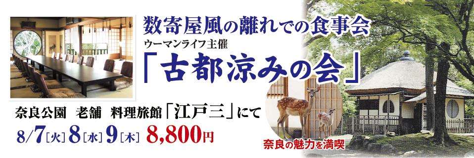 数寄屋風の離れでの食事会「古都涼みの会」 奈良公園 老舗 料理旅館 江戸三にて