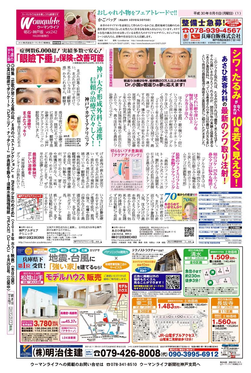ウーマンライフ明石・神戸版 2018年08月06日号