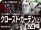 クローズド・ガーデン(上)(2017年 劇場未公開/事実に基づく映画)