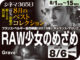 特集「恋歌が聞こえる風の盆/8月のベストコレクション」⑥ RAW 少女のめざめ(2018年 ホラー映画)