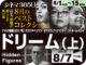 特集「恋歌が聞こえる風の盆/8月のベストコレクション」⑦ ドリーム(上)(2017年 社会派映画)