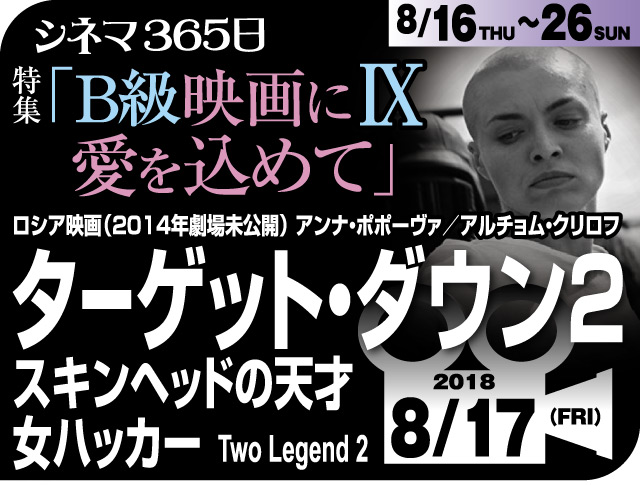 ターゲット・ダウン2 スキンヘッドの天才女ハッカー(2014年 劇場未公開)