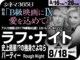 ラフ・ナイト 史上最悪の独身さよならパーティ(2017年 劇場未公開)