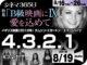4・3・2・1(2012年 アクション映画)