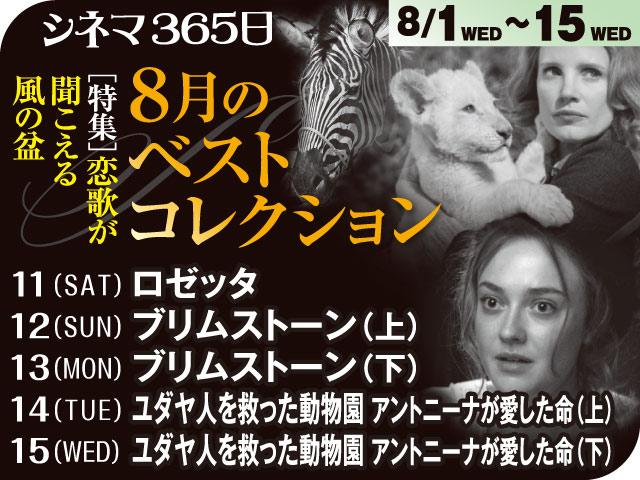 特集「恋歌が聞こえる風の盆/8月のベストコレクション」