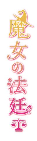 ドラマ「魔女の法廷」オリジナルQUOカードプレゼント