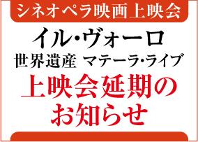 イル・ヴォーロ世界遺産マテーラ・ライブ上映会延期のお知らせ