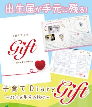 子育て Diary gift ~20+α年分の親心~ -ウーマンライフ新聞社-
