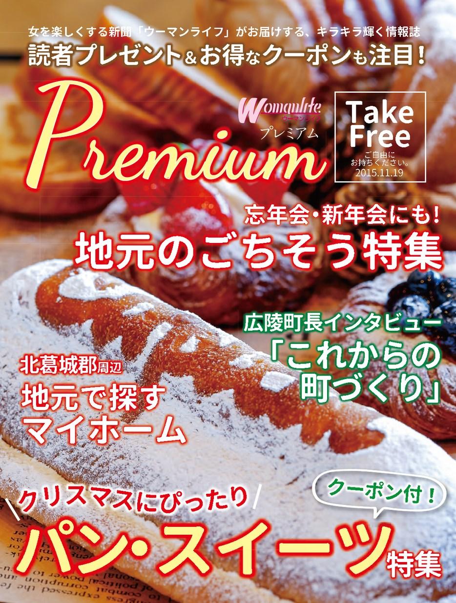 奈良の情報誌「プレミアム」