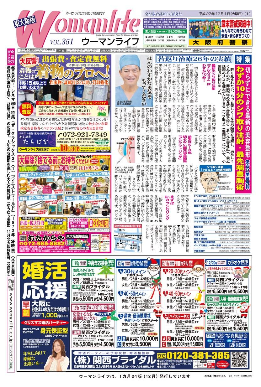 ウーマンライフ東大阪版 2015年12月01日号