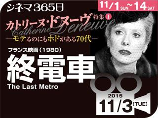 終電車(1982年 恋愛映画)