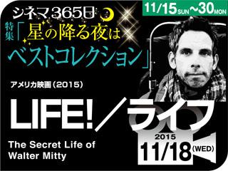 LIFE!/ライフ(2014年 ファンタジー映画)