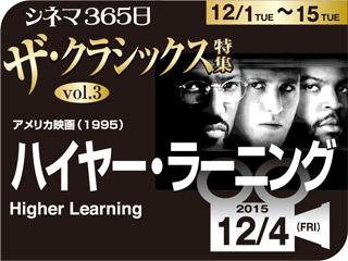 ハイヤー・ラーニング(1995年 群像劇映画)