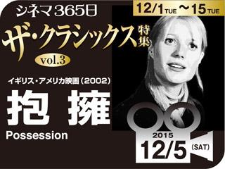 抱擁(2002年 恋愛映画)