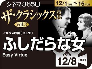 ふしだらな女(1928年 恋愛映画)