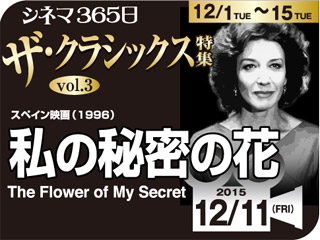 私の秘密の花(1996年 恋愛映画)