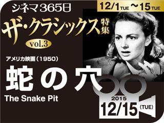 蛇の穴(1948年 社会派映画)