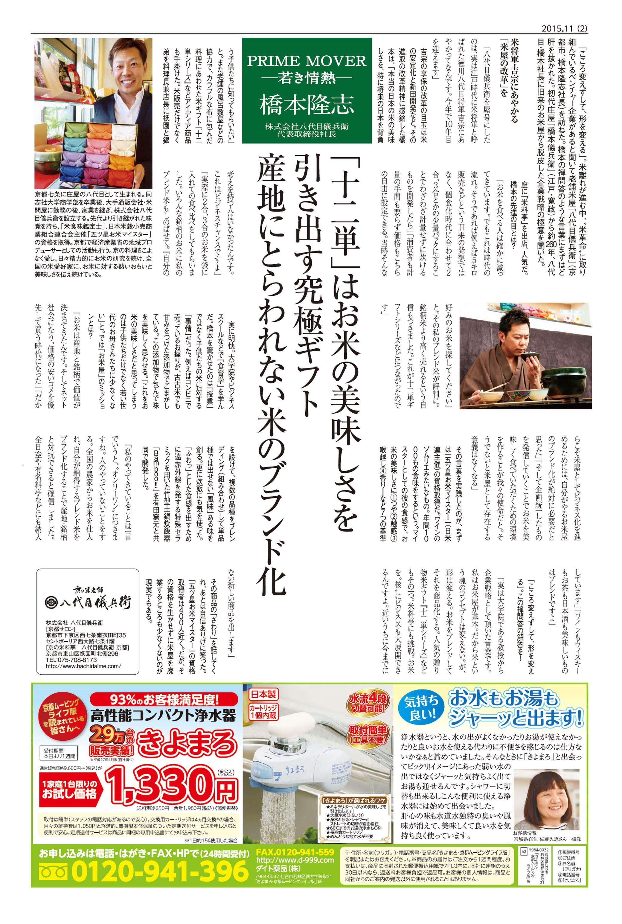 京都ムービングライフ 2015年11月14日号 vol.19