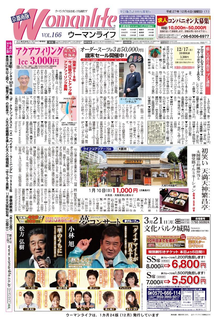 ウーマンライフ京都南版 2015年12月04日号