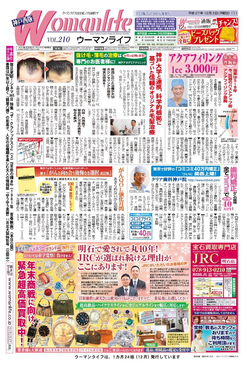 ウーマンライフ神戸西版 2015年12月03日号