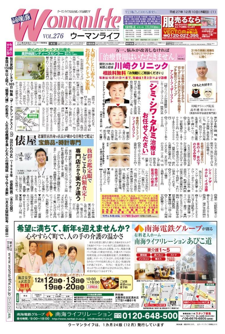 ウーマンライフ 帝塚山版 2015年12月10日号