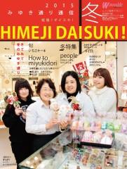 みゆき通り通信 姫路!ダイスキ!2015年 冬号