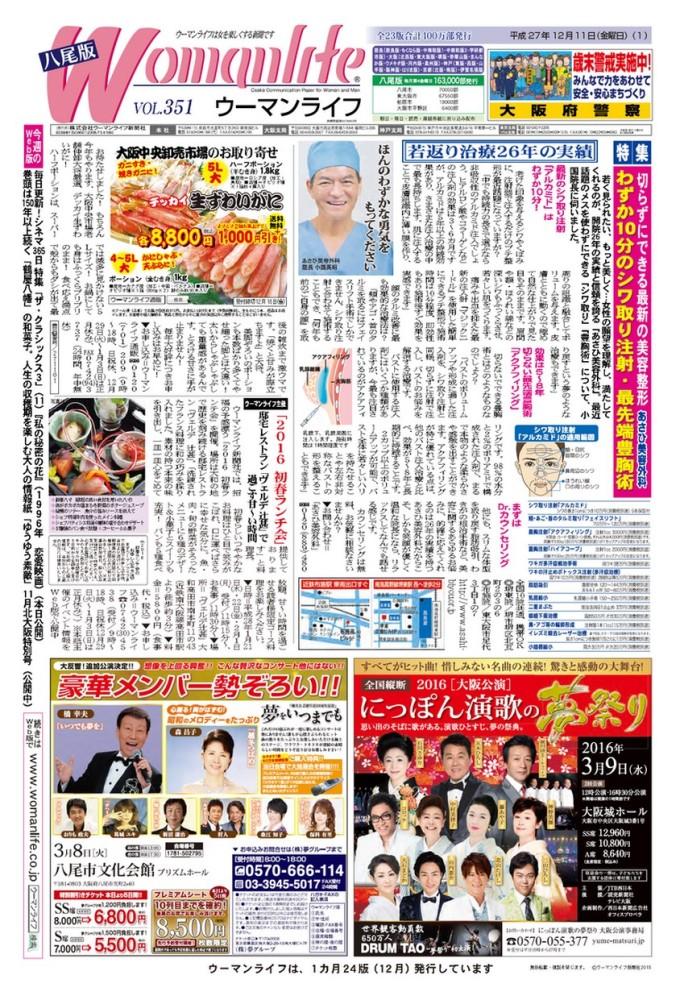 ウーマンライフ大阪八尾版 2015年12月11日号