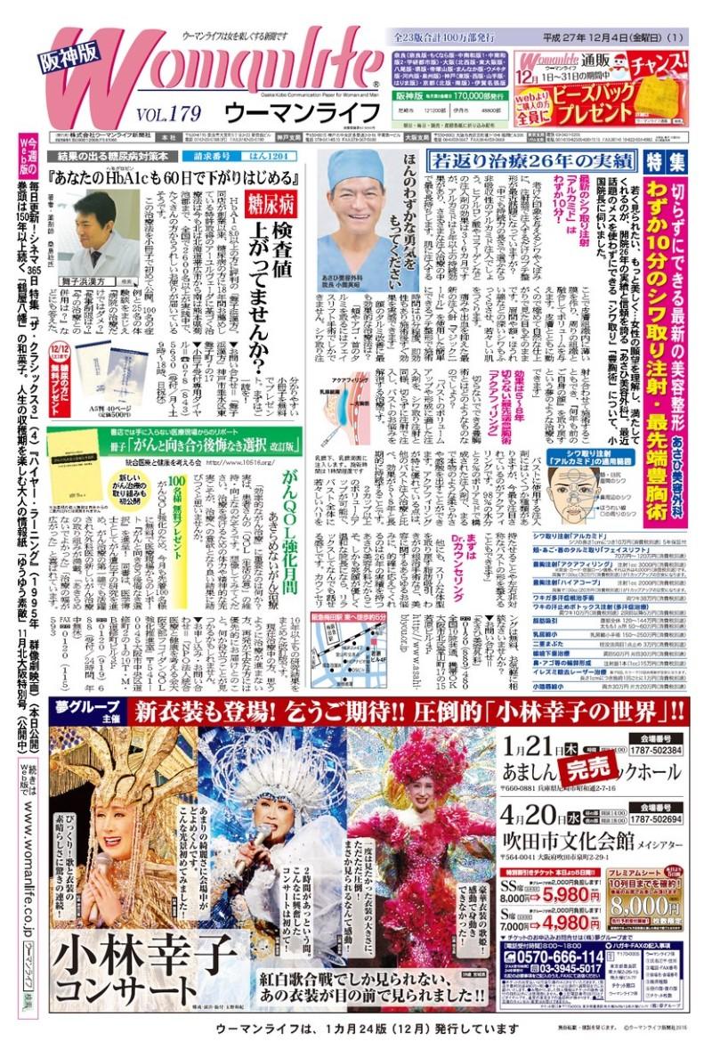 ウーマンライフ阪神版 2015年12月04日号