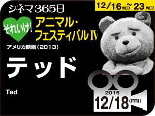 テッド(2013年 コメディ映画)