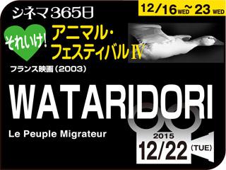 WATARIDORI(2003年 ドキュメンタリー映画)
